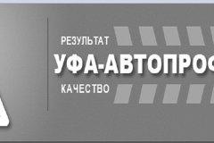Автошкола УФА-АВТОПРОФИ
