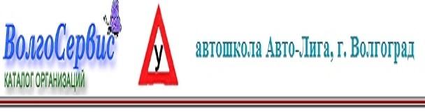 Автошкола Авто-Лига