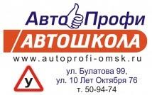 """Автошкола """"АвтоПрофи"""""""
