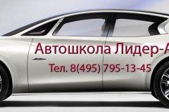 Автошкола  Лидер-А