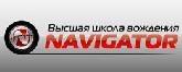 Высшая школа Вождения Navigator