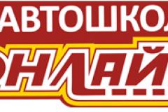 Автошкола Авто-Онлайн