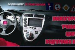 Нижегородский учебный центр подготовки водителей