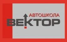 "Автошкола ""Вектор"""