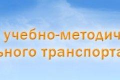 Самарский учебно-методический центр автомобильного транспорта