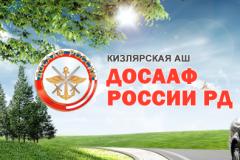Кизлярская автошкола ДОСААФ России РД