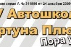 Автошкола Фортуна Плюс