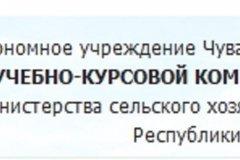 Автошкола ГОУ «УКК «Нива» МСХ ЧР