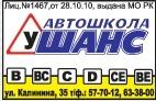 Автошкола ШАНС