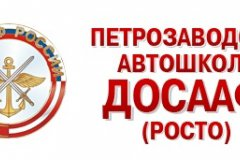 Петрозаводской автомобильной школы ДОСААФ