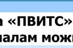 Автошкола ПВИТС