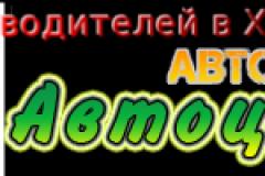 "Автошкола ""Автоцентр"""