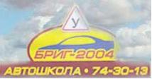 Автошкола Бриг-2004