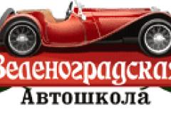 Автошкола ЗЕЛЕНОГРАДСКАЯ
