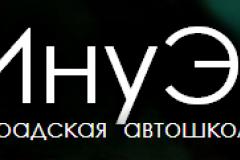 Автошкола МИнуЕТ