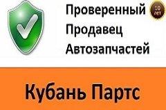 Кубань Партс Автозапчасти - запчасти со скидками для иномарок в Краснодаре