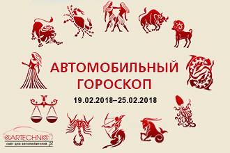 Автогороскоп 19.02.2018–25.02.2018