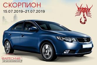 Скорпион 15.07.2019–21.07.2019