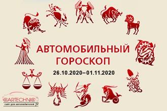 Автогороскоп 26.10.2020–01.11.2020