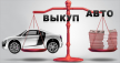 Продать машину в Санкт-Петербурге – правила и особенности автовыкупа