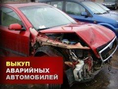 Выкуп битых авто во Владимире – в чем выгода для продавца
