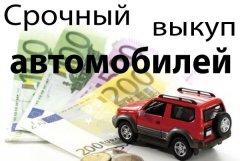 Выкуп автомобилей Краснодар – преимущества и особенности