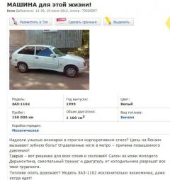 Авито Саратов авто с пробегом частные объявления – советы по покупке б/у автомобиля