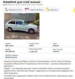 Авто объявления Беларусь – особенности покупки и продажи по частным объявлениям
