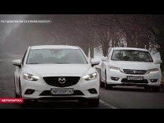 Сравнительный тест Mazda6 2.5 и Honda Accord 2.4