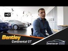 Рассмотрим Bentley Continental GT