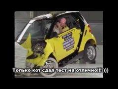 Машины и их краш тест