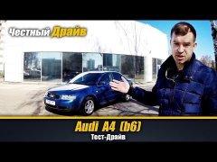 Audi A4(b6)