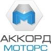 Аккорд Моторс