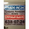Автосалон Trade-in24