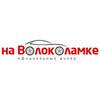 Автосалон на Волоколамке Trade-in