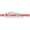 Автосалон на Волоколамке Новые Авто