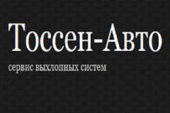 Toccen-Auto - тюнинг выхлопных систем в Балашихе