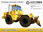 Бульдозер колесный К-701-БКТ купить, кредит, цена, производство.