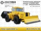Универсальная дорожная машина К-702МВА-УДМ2 купить, цена, кредит, производство.
