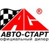 Авто-Старт на Курской