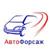 Автосервис Автофорсаж на Щелковской