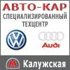 Техцентр АВТО-КАР