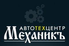 Автотехцентр Механикъ