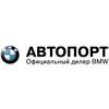 АВТОПОРТ официальный дилер автомобилей и мотоциклов BMW