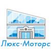 Автосервис Люкс-моторс на Шоссе Энтузиастов